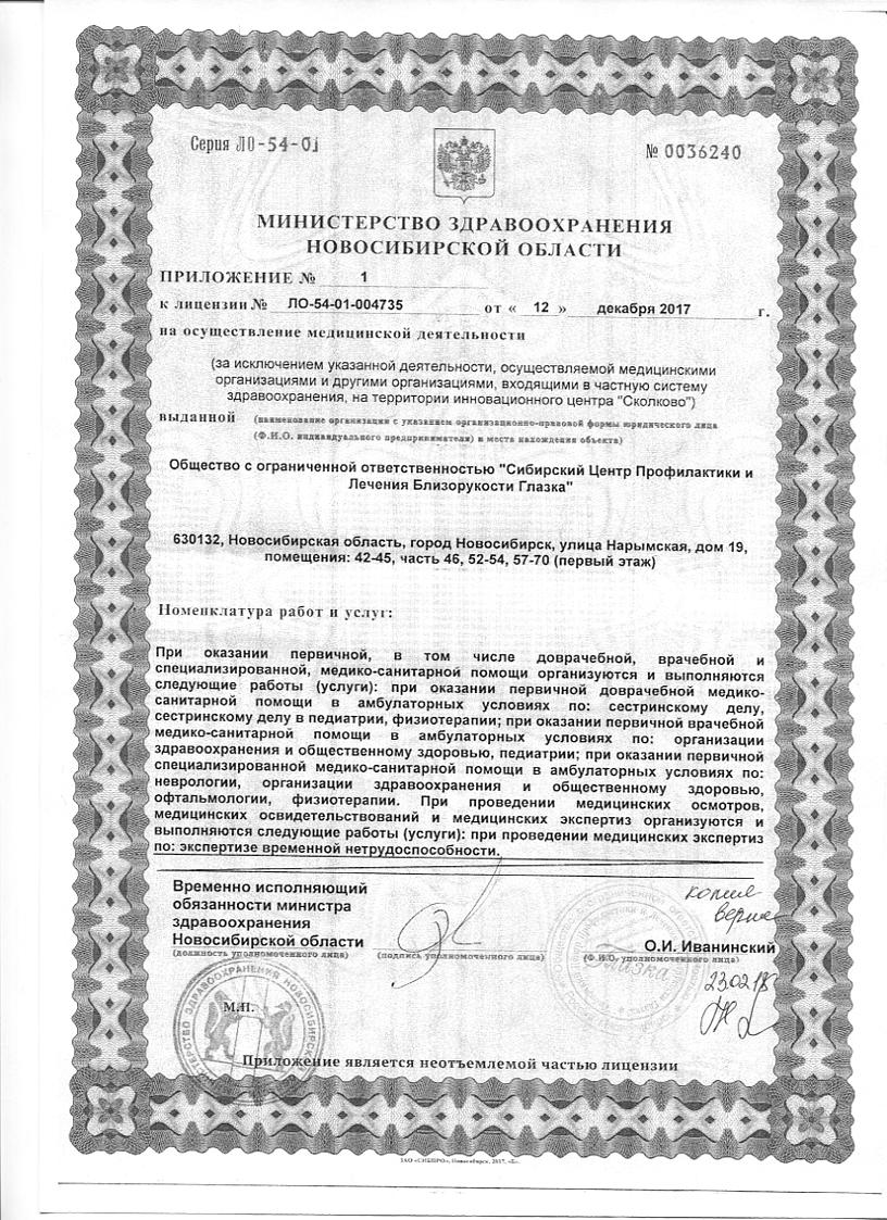 Центр профилактики и лечения близорукости новосибирск thumbnail
